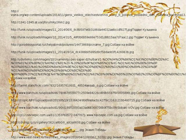 http://volna.org/wp-content/uploads/2014/11/gieroi_vielikoi_otiechiestviennoi...