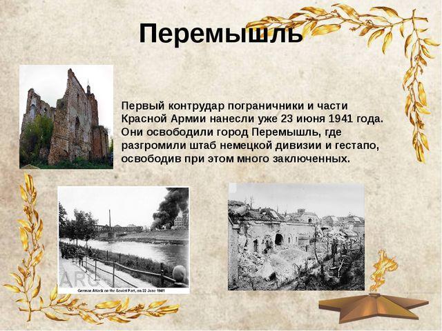 Перемышль Первый контрудар пограничники и части Красной Армии нанесли уже 23...