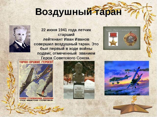 Воздушный таран 22 июня 1941 года летчик старший лейтенант Иван Иванов соверш...