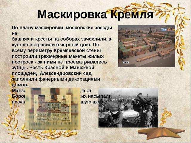 Маскировка Кремля По плану маскировки московские звезды на башнях и кресты на...