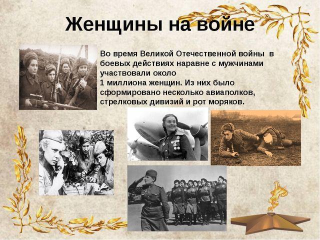 Женщины на войне Во время Великой Отечественной войны в боевых действиях нара...