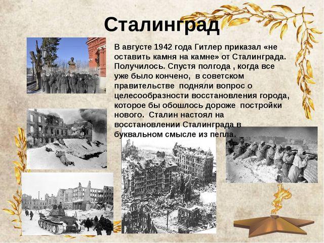 Сталинград В августе 1942 года Гитлер приказал «не оставить камня на камне» о...