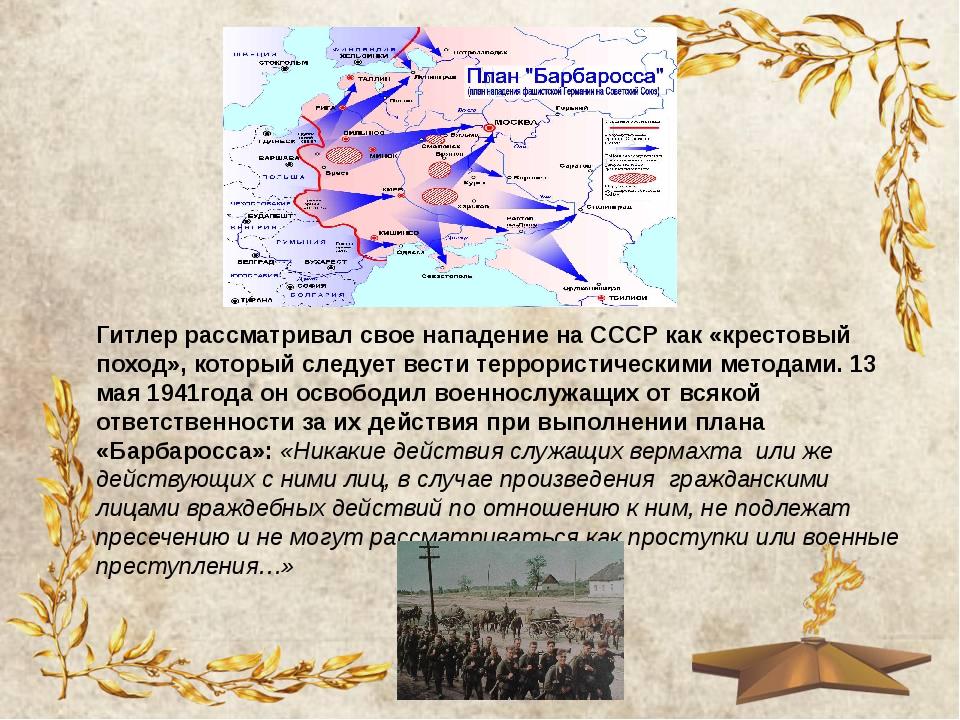 Гитлер рассматривал свое нападение на СССР как «крестовый поход», который сле...