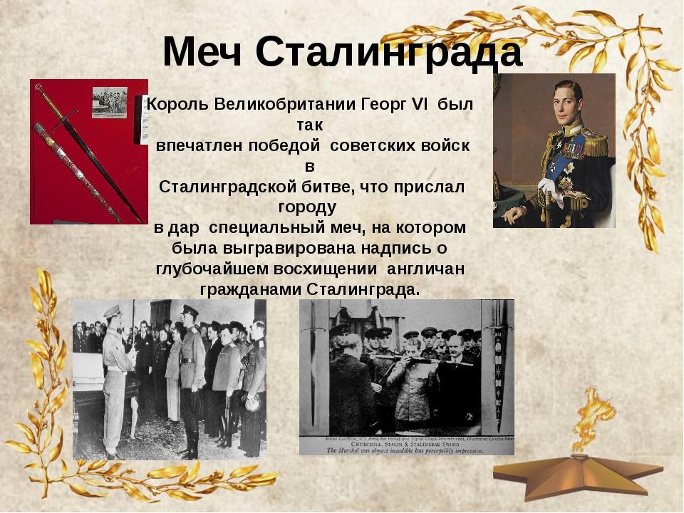 Меч Сталинграда Король Великобритании Георг VI был так впечатлен победой сове...