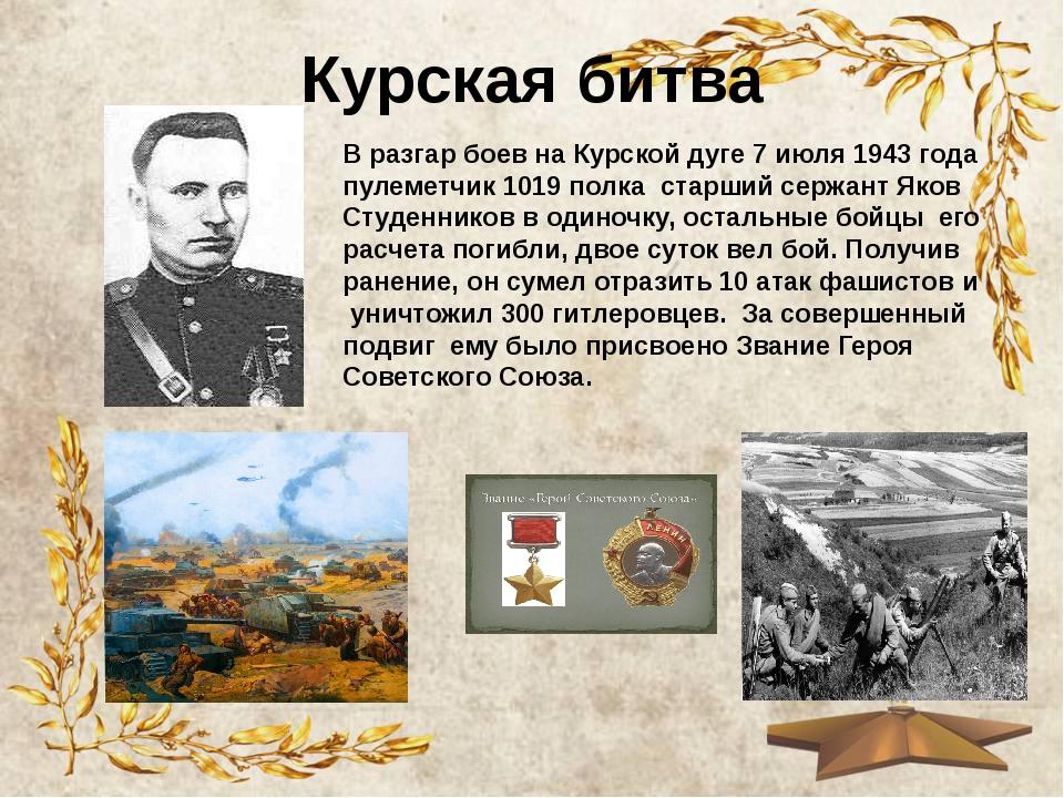 Курская битва В разгар боев на Курской дуге 7 июля 1943 года пулеметчик 1019...