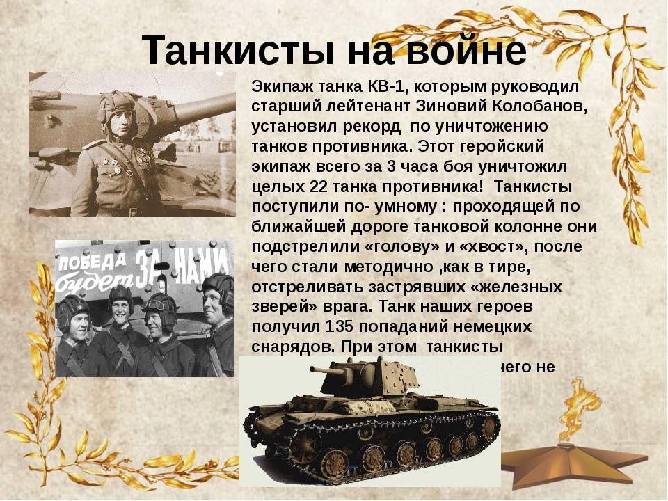 Танкисты на войне Экипаж танка КВ-1, которым руководил старший лейтенант Зино...