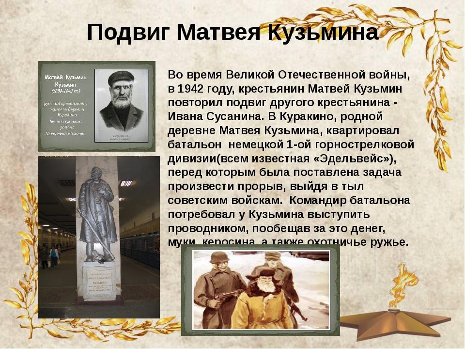 Подвиг Матвея Кузьмина Во время Великой Отечественной войны, в 1942 году, кре...