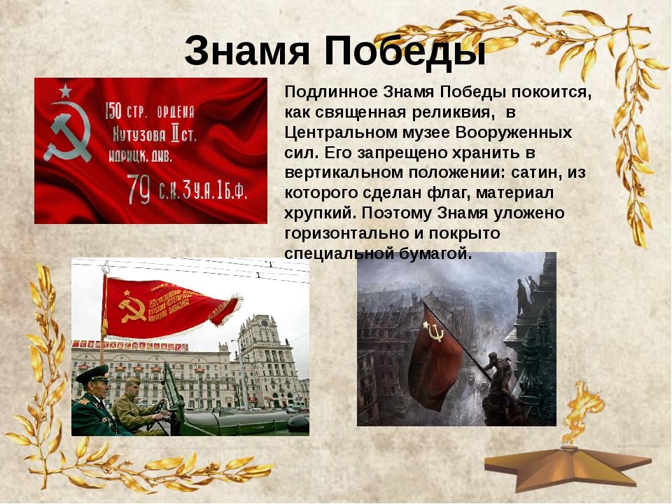 Знамя Победы Подлинное Знамя Победы покоится, как священная реликвия, в Центр...