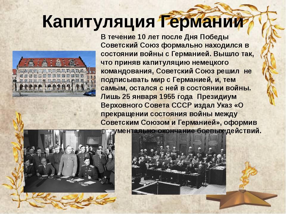 Капитуляция Германии В течение 10 лет после Дня Победы Советский Союз формаль...