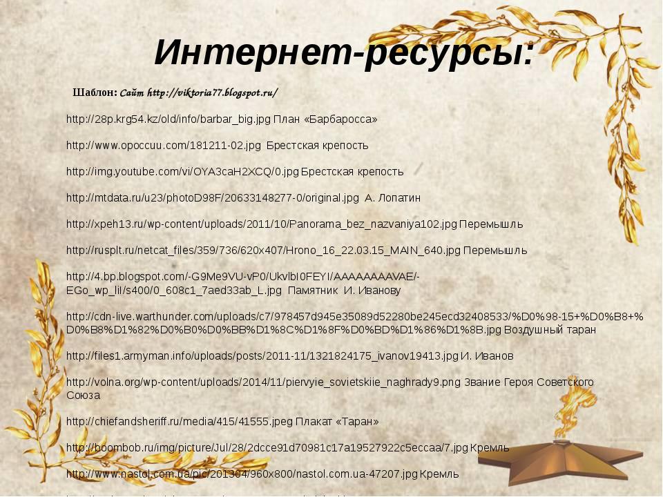 Интернет-ресурсы: Шаблон: Сайт http://viktoria77.blogspot.ru/ http://28p.krg5...