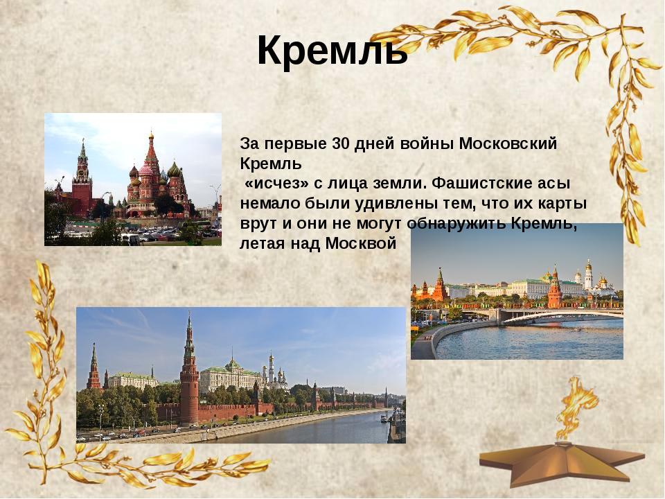 Кремль За первые 30 дней войны Московский Кремль «исчез» с лица земли. Фашист...