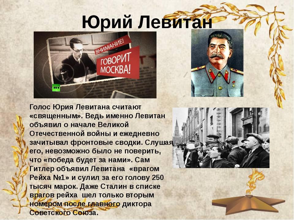 Юрий Левитан Голос Юрия Левитана считают «священным». Ведь именно Левитан объ...