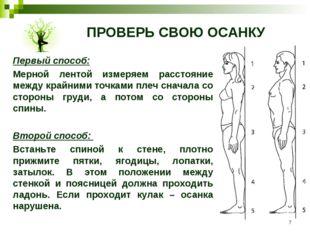 ПРОВЕРЬ СВОЮ ОСАНКУ Первый способ: Мерной лентой измеряем расстояние между кр