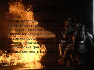 СОДЕРЖАНИЕ -Пожар. Классификация пожаров по типу. -Условия протекания и стади