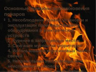 Основные причины возникновения пожаров 1. Несоблюдение правил установки и экс