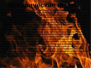 Исторические факты В XV в. в России вышли первые государственные противопожар
