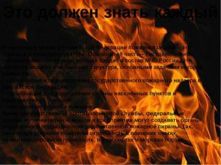 Это должен знать каждый В настоящее время в Российской Федерациипожарная охр