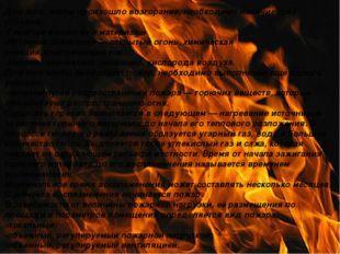 Для того, чтобы произошло возгорание, необходимо наличие трёх условий: -Горюч