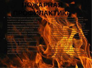 Противопожарная профилактика – комплекс организационных и технических меропри