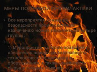МЕРЫ ПОЖАРНОЙ ПРОФИЛАКТИКИ Всемероприятия пожарной безопасностипроизводства