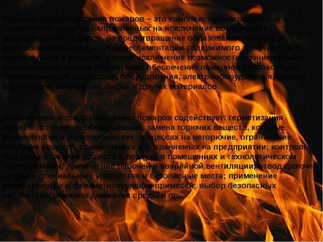 Система предупреждения пожаров – это комплекс организационных и технических с...