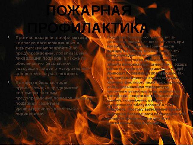 Противопожарная профилактика – комплекс организационных и технических меропри...