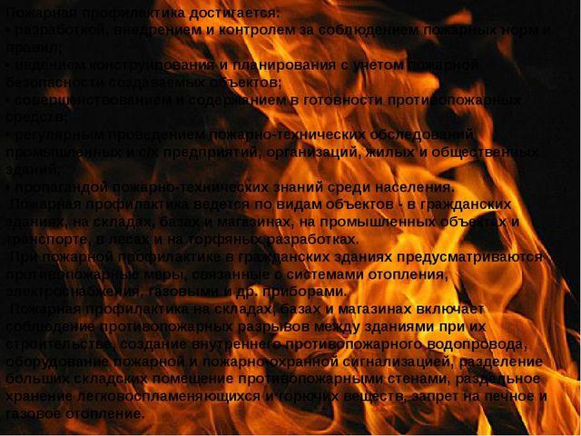 Пожарная профилактика достигается: • разработкой, внедрением и контролем за...