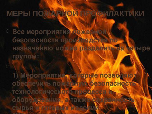 МЕРЫ ПОЖАРНОЙ ПРОФИЛАКТИКИ Всемероприятия пожарной безопасностипроизводства...