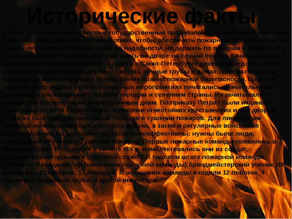 Исторические факты В XV в. в России вышли первые государственные противопожар...