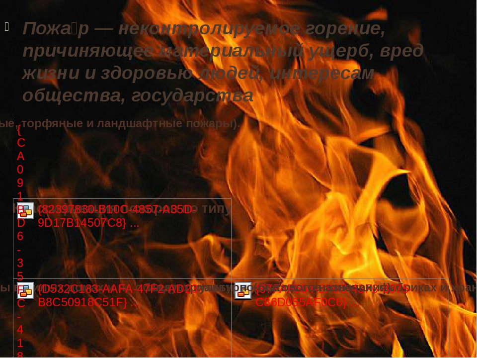 Пожа́р— неконтролируемоегорение, причиняющее материальный ущерб, вред жизни...