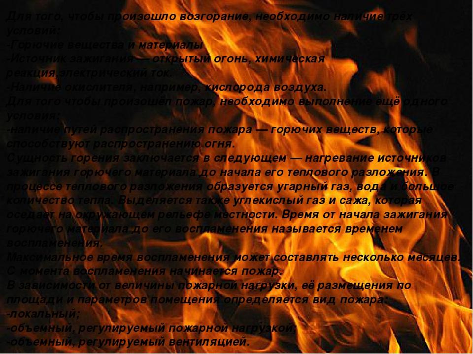 Для того, чтобы произошло возгорание, необходимо наличие трёх условий: -Горюч...
