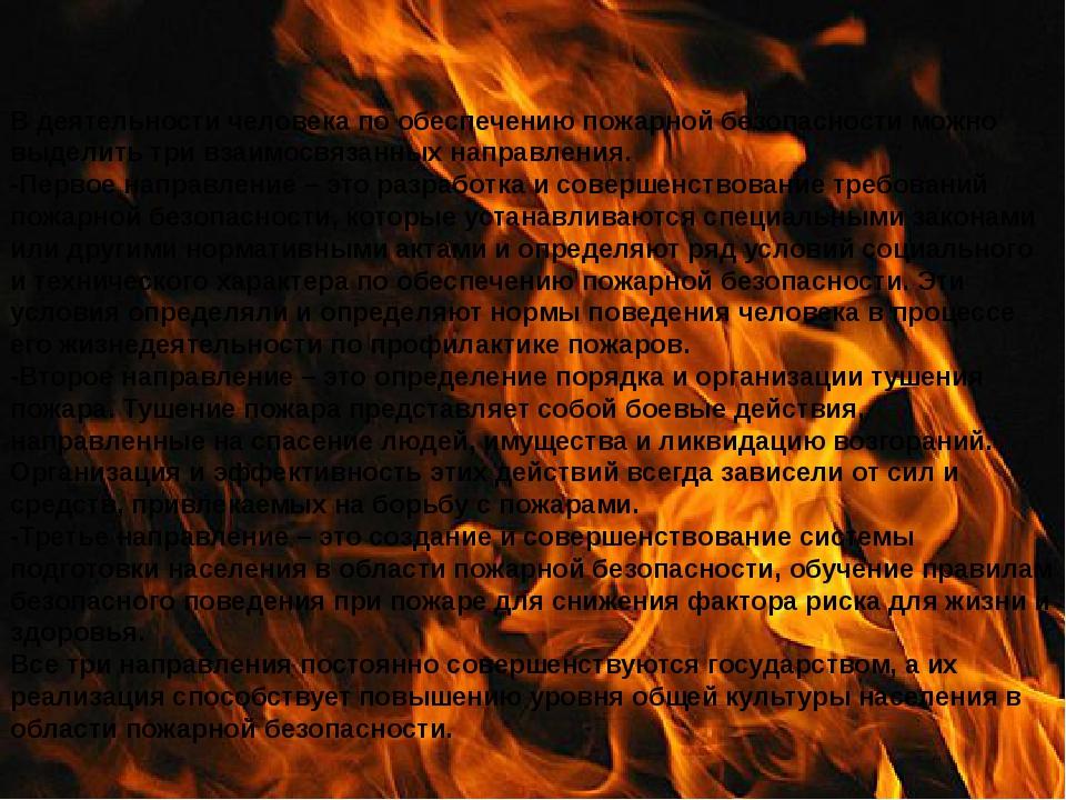 В деятельности человека по обеспечению пожарной безопасности можно выделить т...