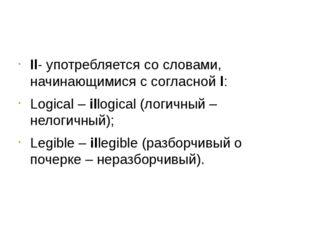 Il- употребляется со словами, начинающимися с согласнойl: Logical–illogic