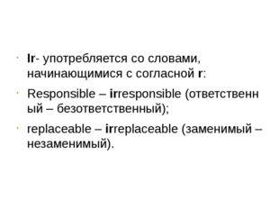 Ir- употребляется со словами, начинающимися с согласнойr: Responsible–irr