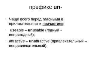 префиксun- Чаще всего передгласнымив прилагательных ипричастиях: useable