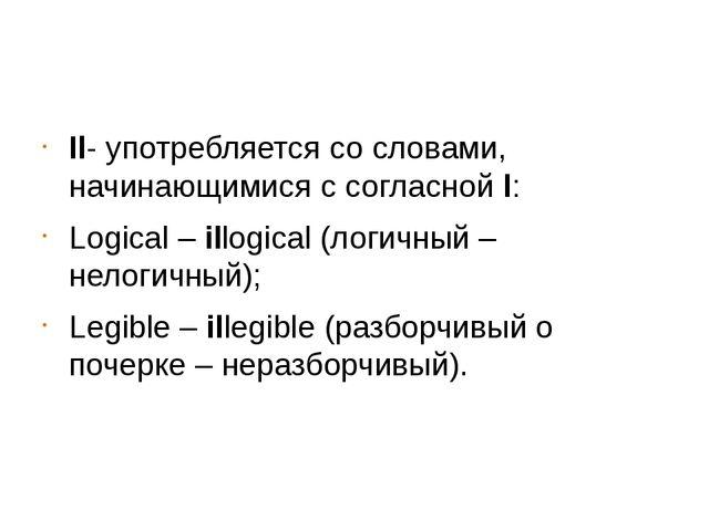 Il- употребляется со словами, начинающимися с согласнойl: Logical–illogic...