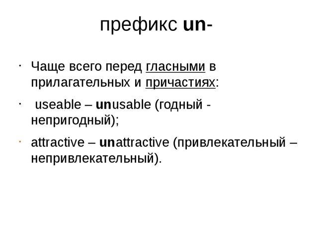 префиксun- Чаще всего передгласнымив прилагательных ипричастиях: useable...