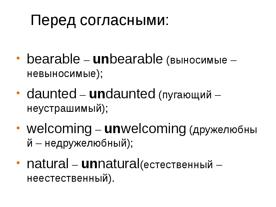 Перед согласными: bearable–unbearable(выносимые – невыносимые); daunted...