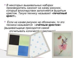 В некоторых вышивальных наборах производитель наносит на канву рисунок, котор