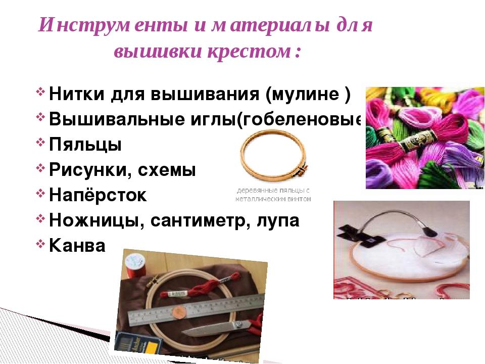 Инструмент для вышивки крестом 510