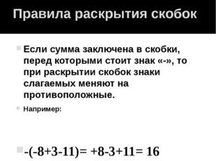 Правила раскрытия скобок Если сумма заключена в скобки, перед которыми стоит