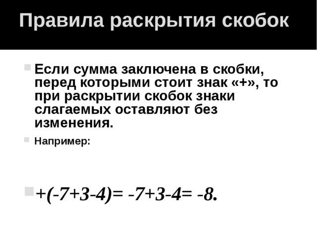Правила раскрытия скобок Если сумма заключена в скобки, перед которыми стоит...
