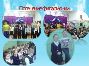 Посещение филармонии
