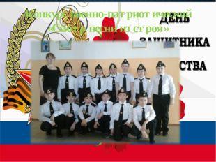 Конкурс военно-патриотический «Смотр песни из строя»