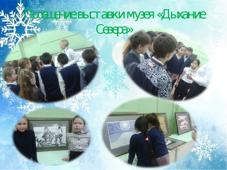 Посещение выставки музея «Дыхание Севера»