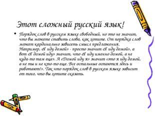 Этот сложный русский язык! Порядок слов в русском языке свободный, но это не