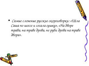 Самые сложные русские скороговорки: «Шла Саша по шоссе и сосала сушку», «На