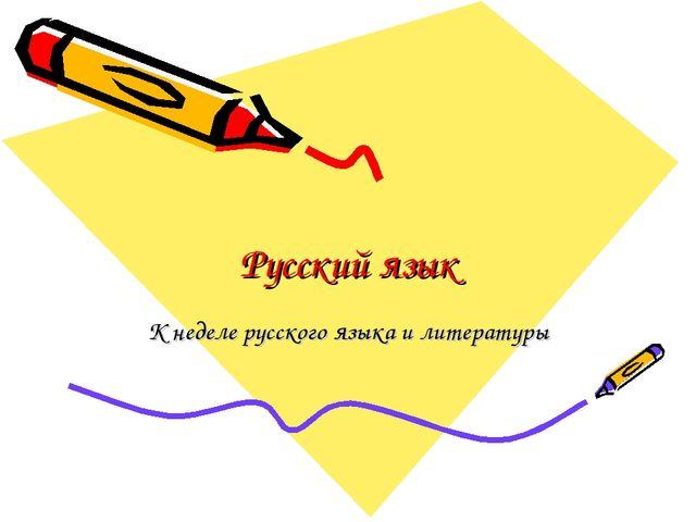 Русский язык К неделе русского языка и литературы