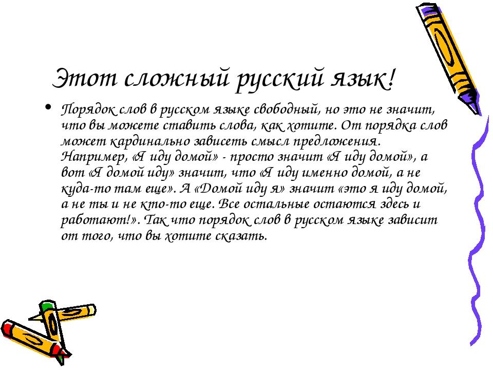 Этот сложный русский язык! Порядок слов в русском языке свободный, но это не...