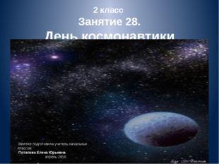 2 класс Занятие 28. День космонавтики Занятие подготовила учитель начальных к